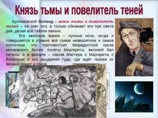 Булгаковский Воланд – князь тьмы и повелитель теней – не сеет зло, а только