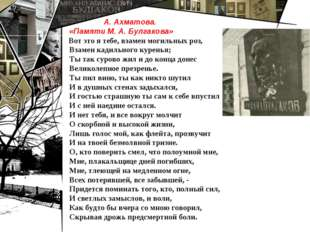 А. Ахматова. «Памяти М. А. Булгакова» Вот это я тебе, взамен могильных роз,