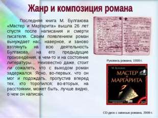 Рукопись романа, 1930 г. Последняя книга М. Булгакова «Мастер и Маргарита» вы