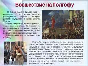 В Новом Завете Библии есть 4 евангелия, 4 во многих деталях расходящихся вар