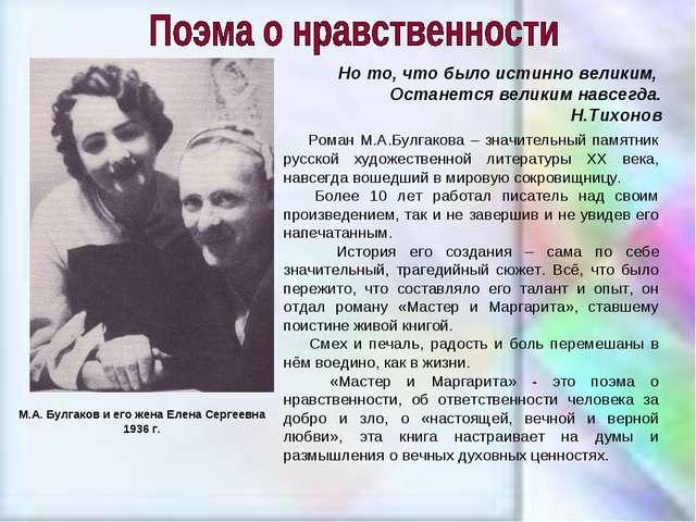 Роман М.А.Булгакова – значительный памятник русской художественной литератур...
