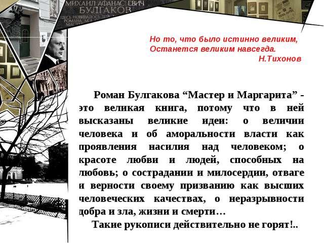 """Роман Булгакова """"Мастер и Маргарита"""" - это великая книга, потому что в ней в..."""