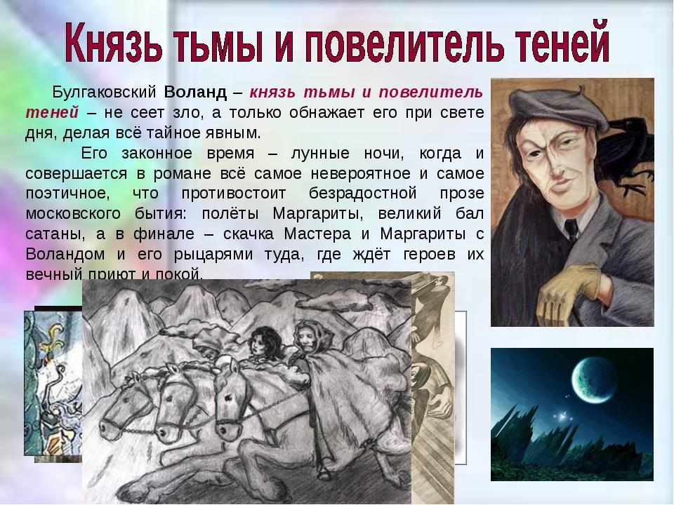 Булгаковский Воланд – князь тьмы и повелитель теней – не сеет зло, а только...