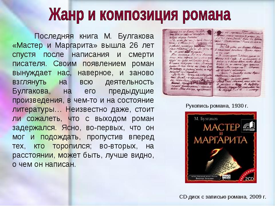 Рукопись романа, 1930 г. Последняя книга М. Булгакова «Мастер и Маргарита» вы...