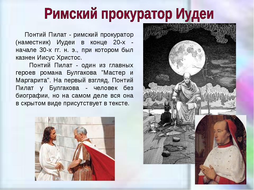 Понтий Пилат - римский прокуратор (наместник) Иудеи в конце 20-х - начале 30...