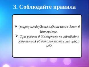3. Соблюдайте правила Закону необходимо подчиняться даже в Интернете. При раб
