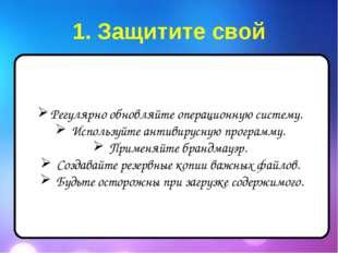 1. Защитите свой компьютер Регулярно обновляйте операционную систему. Использ