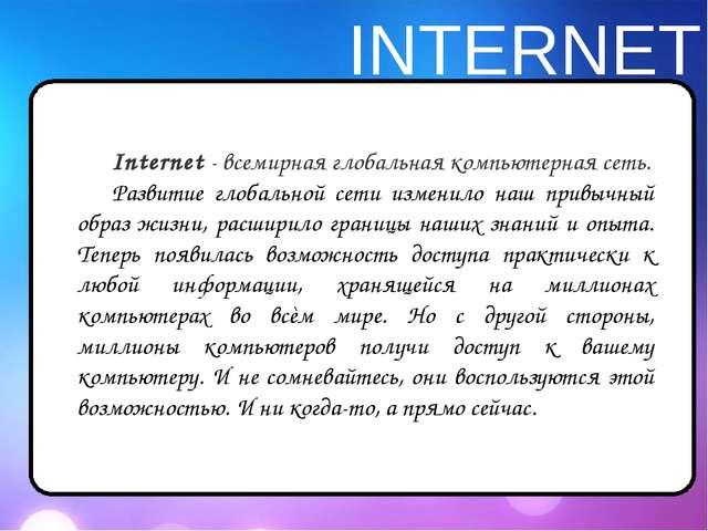 INTERNET Internet- всемирная глобальная компьютерная сеть. Развитие глобальн...