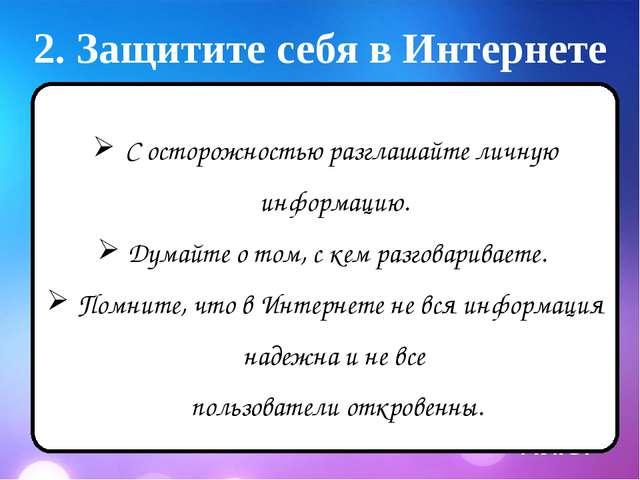 Ф.И.О. 2.Защитите себя в Интернете С осторожностью разглашайтеличную информ...