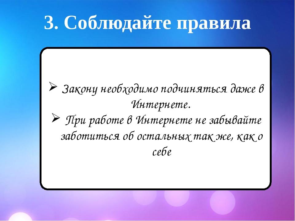 3. Соблюдайте правила Закону необходимо подчиняться даже в Интернете. При раб...