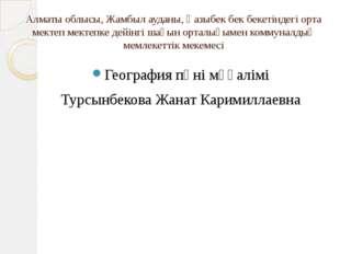 Алматы облысы, Жамбыл ауданы, Қазыбек бек бекетіндегі орта мектеп мектепке де