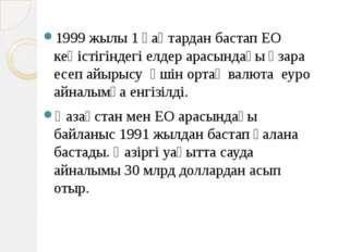 1999 жылы 1 қаңтардан бастап ЕО кеңістігіндегі елдер арасындағы өзара есеп ай