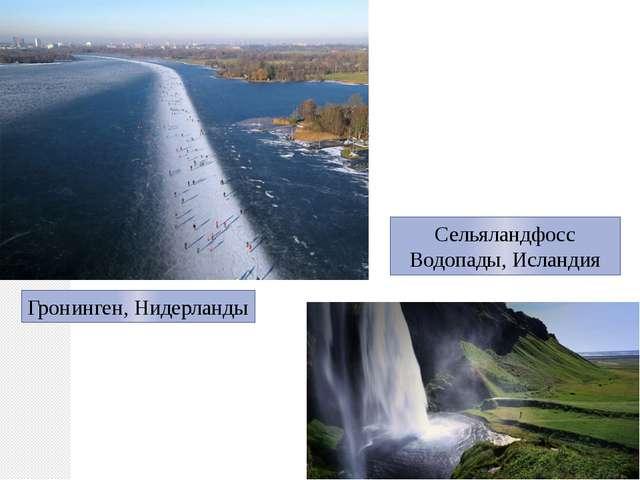 Сельяландфосс Водопады, Исландия Гронинген, Нидерланды