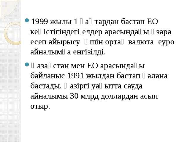 1999 жылы 1 қаңтардан бастап ЕО кеңістігіндегі елдер арасындағы өзара есеп ай...