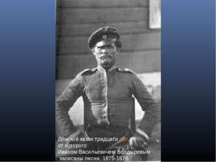 Донской казак тридцатилет, от которого Иваном Васильевичем Болдыревым записа