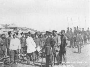 Смотр казаков атаманом. Сентябрь 1876.