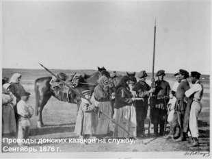 Проводы донских казаков на службу. Сентябрь 1876 г.