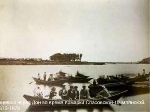 Перевоз через Дон во время ярмарки Спасовской-Цымлянской. 1875-1876