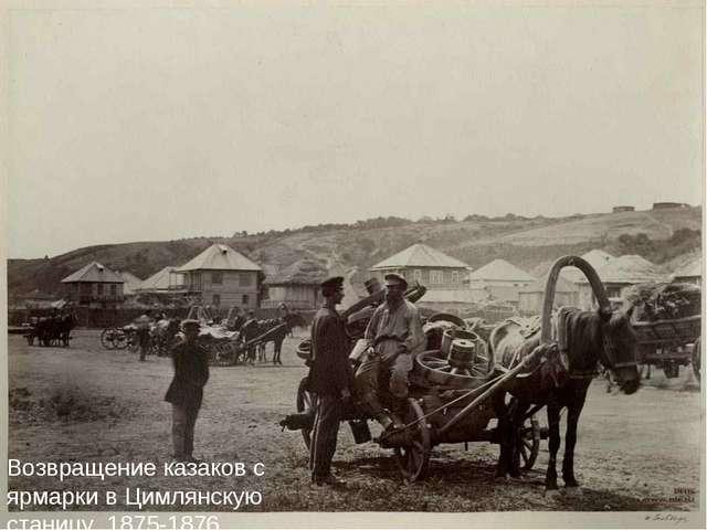 Возвращение казаков с ярмарки в Цимлянскую станицу. 1875-1876