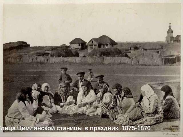 Улица Цимлянской станицы в праздник. 1875-1876