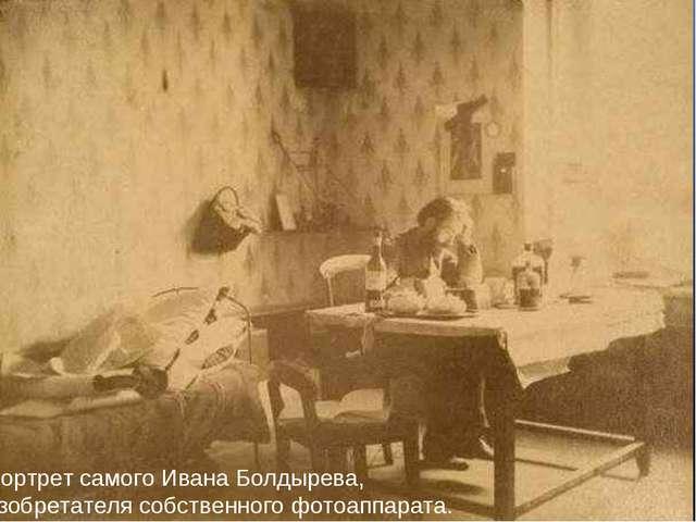 Портрет самого Ивана Болдырева, изобретателя собственного фотоаппарата.