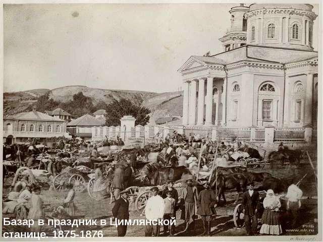 Базар в праздник в Цимлянской станице. 1875-1876