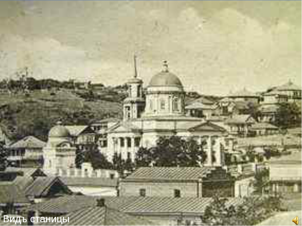 Видъ станицы Цимлянской
