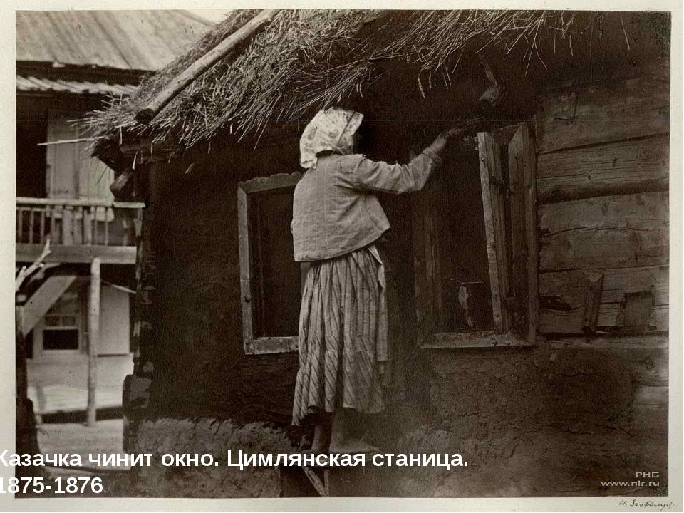 Казачка чинит окно. Цимлянская станица. 1875-1876
