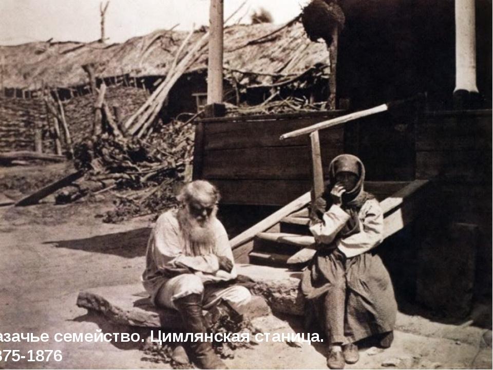 Казачье семейство. Цимлянская станица. 1875-1876