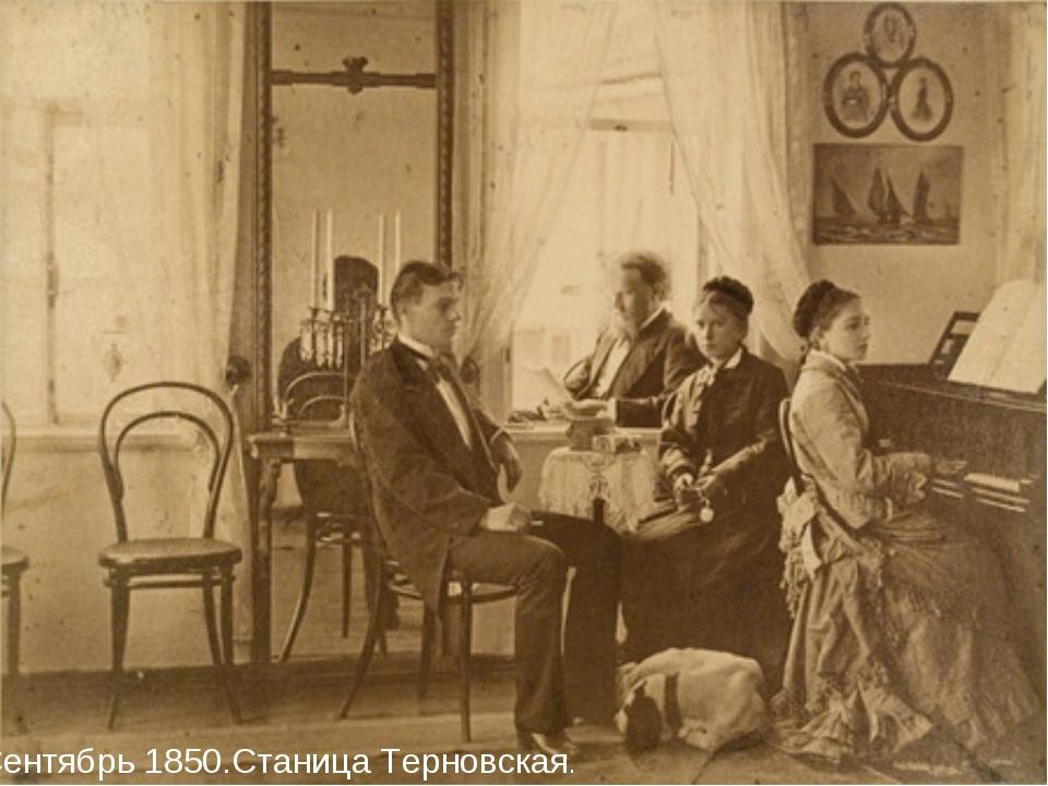Сентябрь 1850.Станица Терновская.