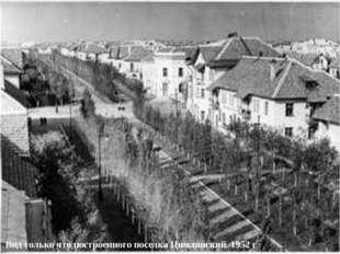 Вид толькочто построенного поселка Цимлянский. 1952 г