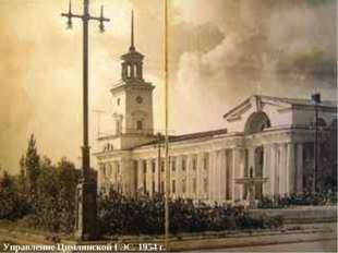 Управление Цимлянской ГЭС. 1954 г.