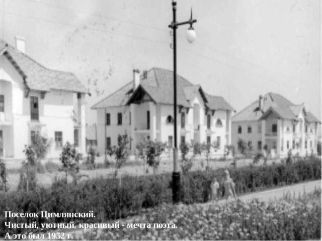 Поселок Цимлянский. Чистый, уютный, красивый - мечта поэта. А это был 1952 г.