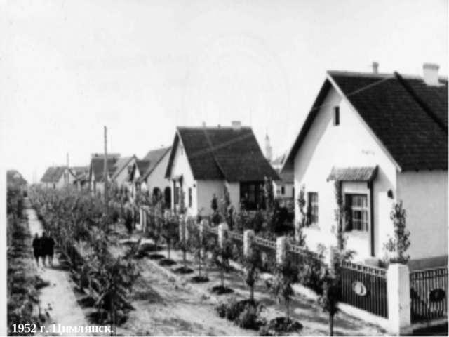 1952 г. Цимлянск.