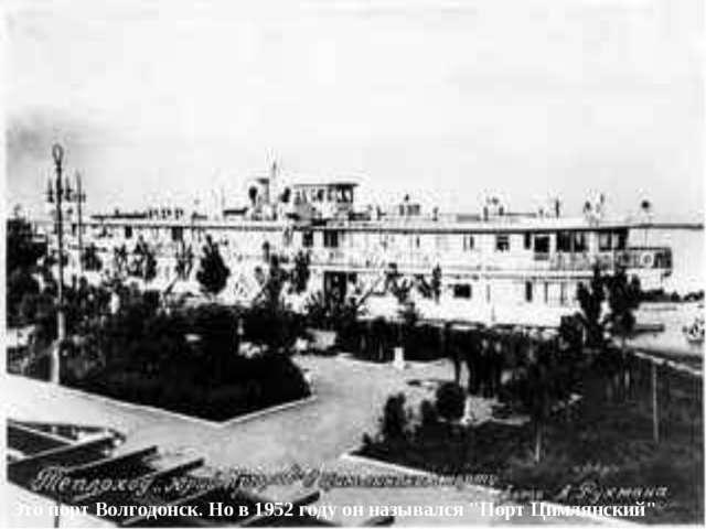 """Это порт Волгодонск. Но в 1952 году он назывался """"Порт Цимлянский"""""""