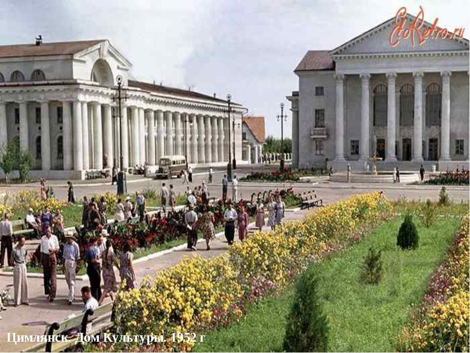 Цимлянск. Дом Культуры. 1952 г