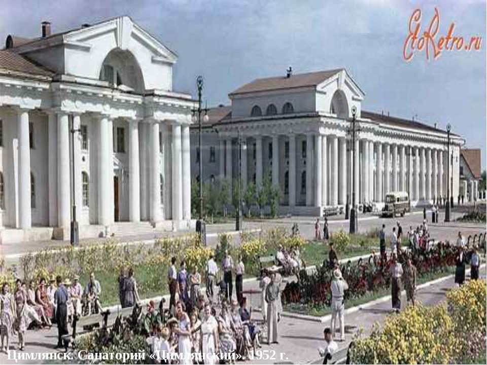 Цимлянск. Санаторий «Цимлянский». 1952 г.