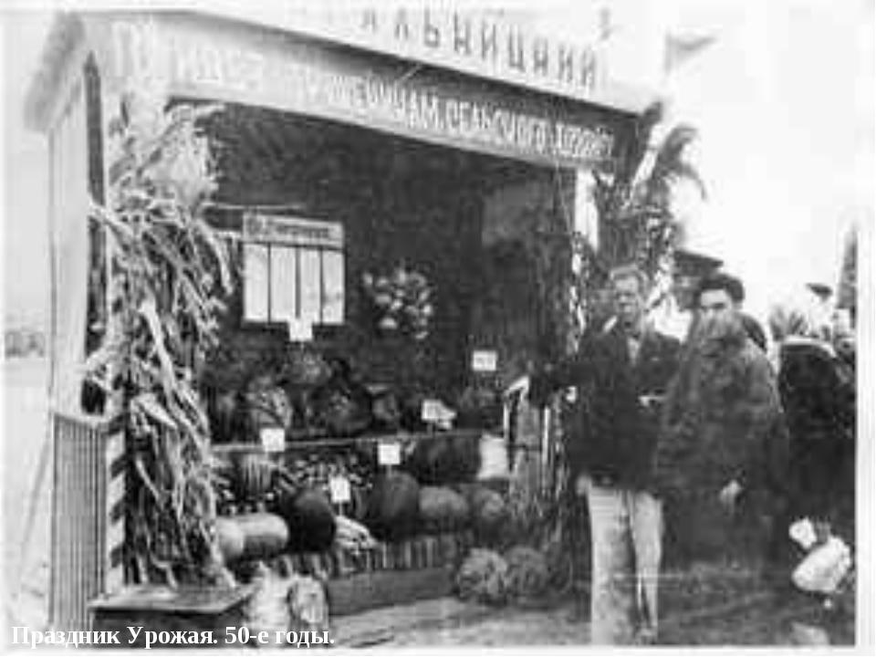 Праздник Урожая. 50-е годы.