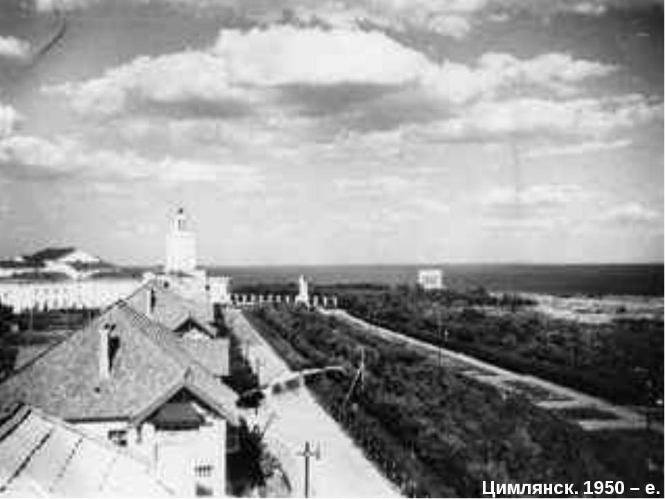 Цимлянск. 1950 – е.