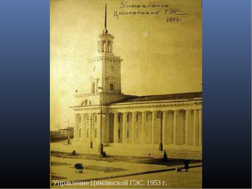 Управление Цимлянской ГЭС. 1953 г.