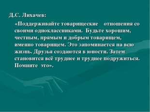 Д.С. Лихачев: «Поддерживайте товарищеские отношения со своими одноклассниками