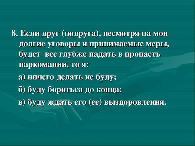 8. Если друг (подруга), несмотря на мои долгие уговоры и принимаемые меры, б...