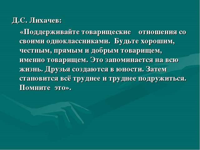 Д.С. Лихачев: «Поддерживайте товарищеские отношения со своими одноклассниками...