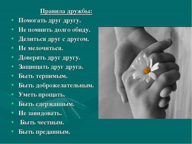 Правила дружбы: Помогать друг другу. Не помнить долго обиду. Делиться друг с...