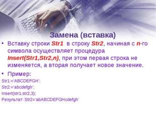 Замена (вставка) Вставку строки Str1 в строку Str2, начиная с n-го символа ос
