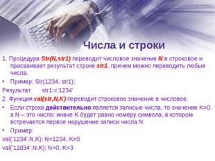 Числа и строки 1. Процедура Str(N,str1) переводит числовое значение N в строк