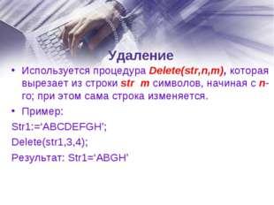 Удаление Используется процедура Delete(str,n,m), которая вырезает из строки s