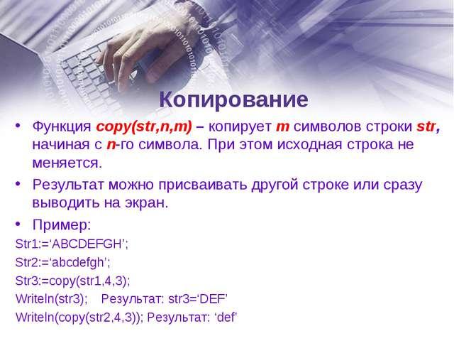 Копирование Функция copy(str,n,m) – копирует m символов строки str, начиная с...