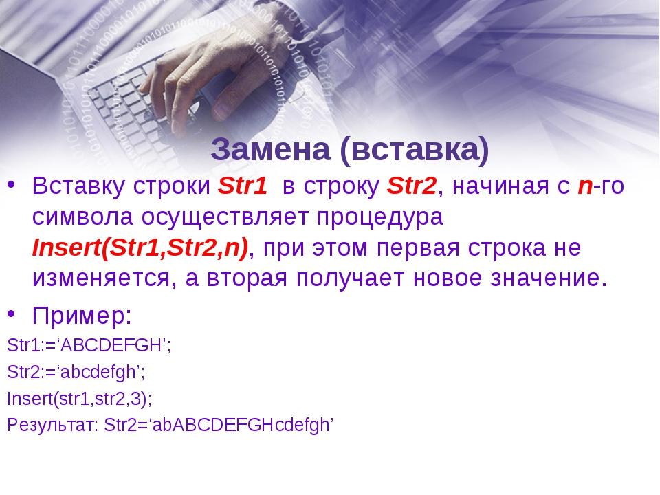 Замена (вставка) Вставку строки Str1 в строку Str2, начиная с n-го символа ос...