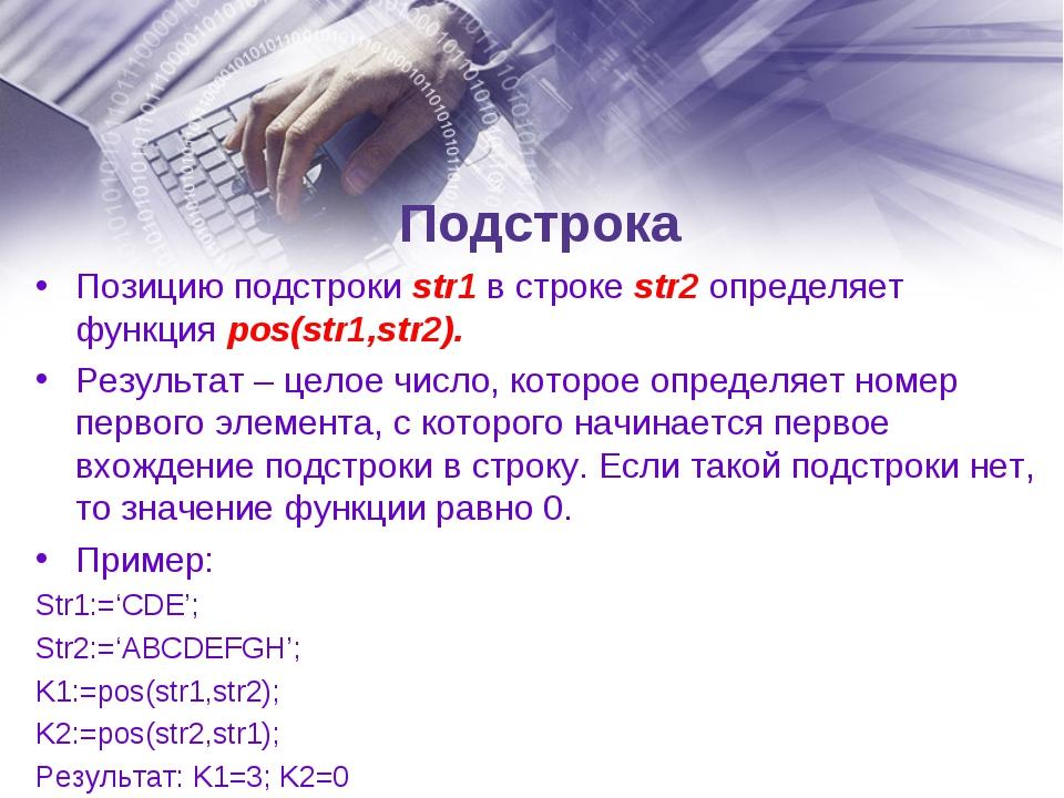 Подстрока Позицию подстроки str1 в строке str2 определяет функция pos(str1,st...
